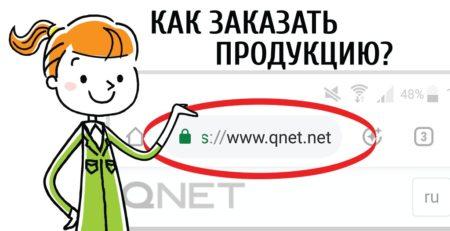 продукция qnet кьюнет, rm.ytn
