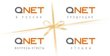 qnet продукция кьюнет, rm.ytn