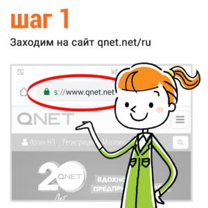 продукция qnet заказать