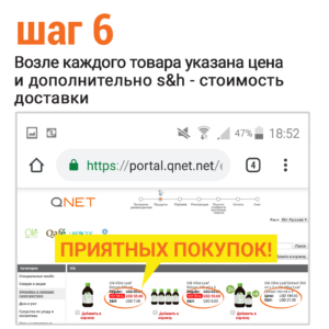 продукция qnet